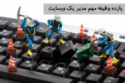 ۱۱ وظیفه مهم مدیر یک وب سایت