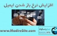 شنبه اول هفته – افزایش نرخ باز شدن ایمیل
