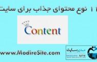 11 نوع محتوای جذاب برای سایت