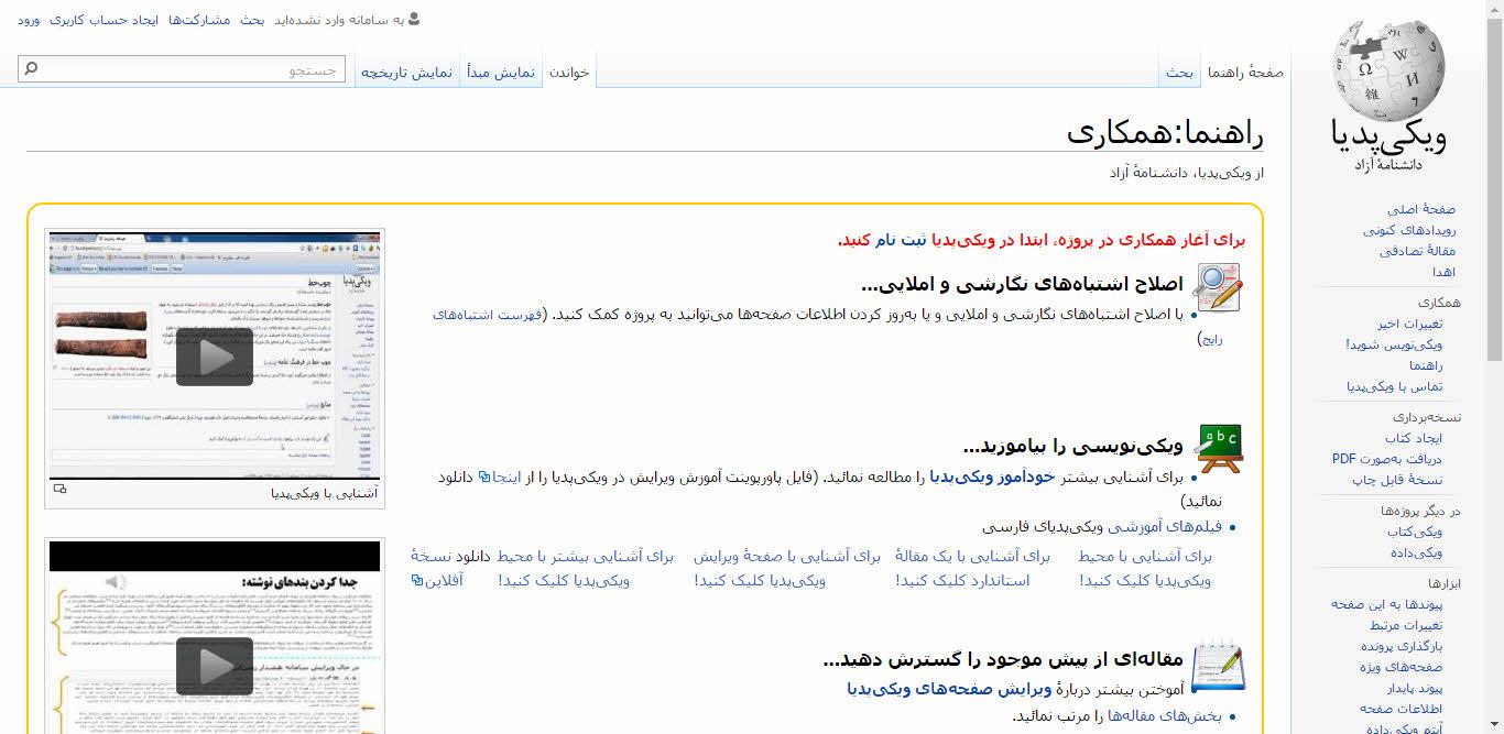 نویسندگی در ویکی پدیا