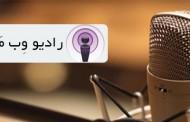 رادیو وب مستر 1  - چگونه لینک بسازیم؟