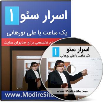 یک ساعت با علی نورهانی